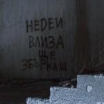 Надпис на входа