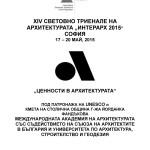 Interarch 2015