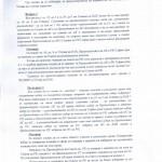 Становище-Медарев-2