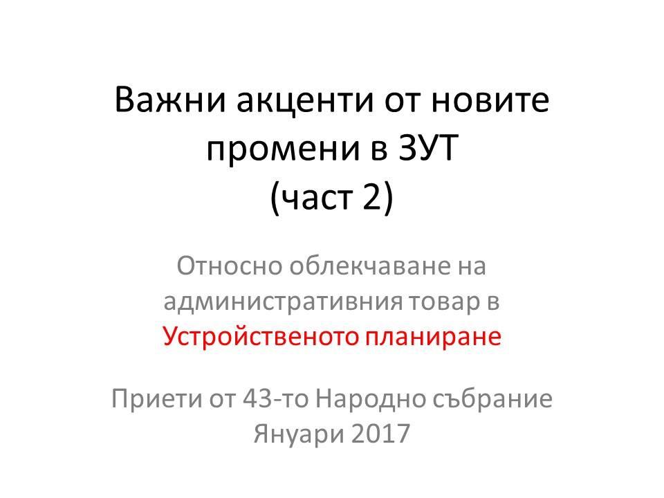 13_ZUT