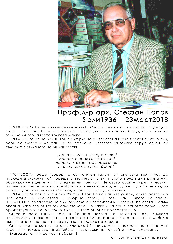 ПРОФЕСОР АРХИТЕКТ СТЕФАН ПОПОВ