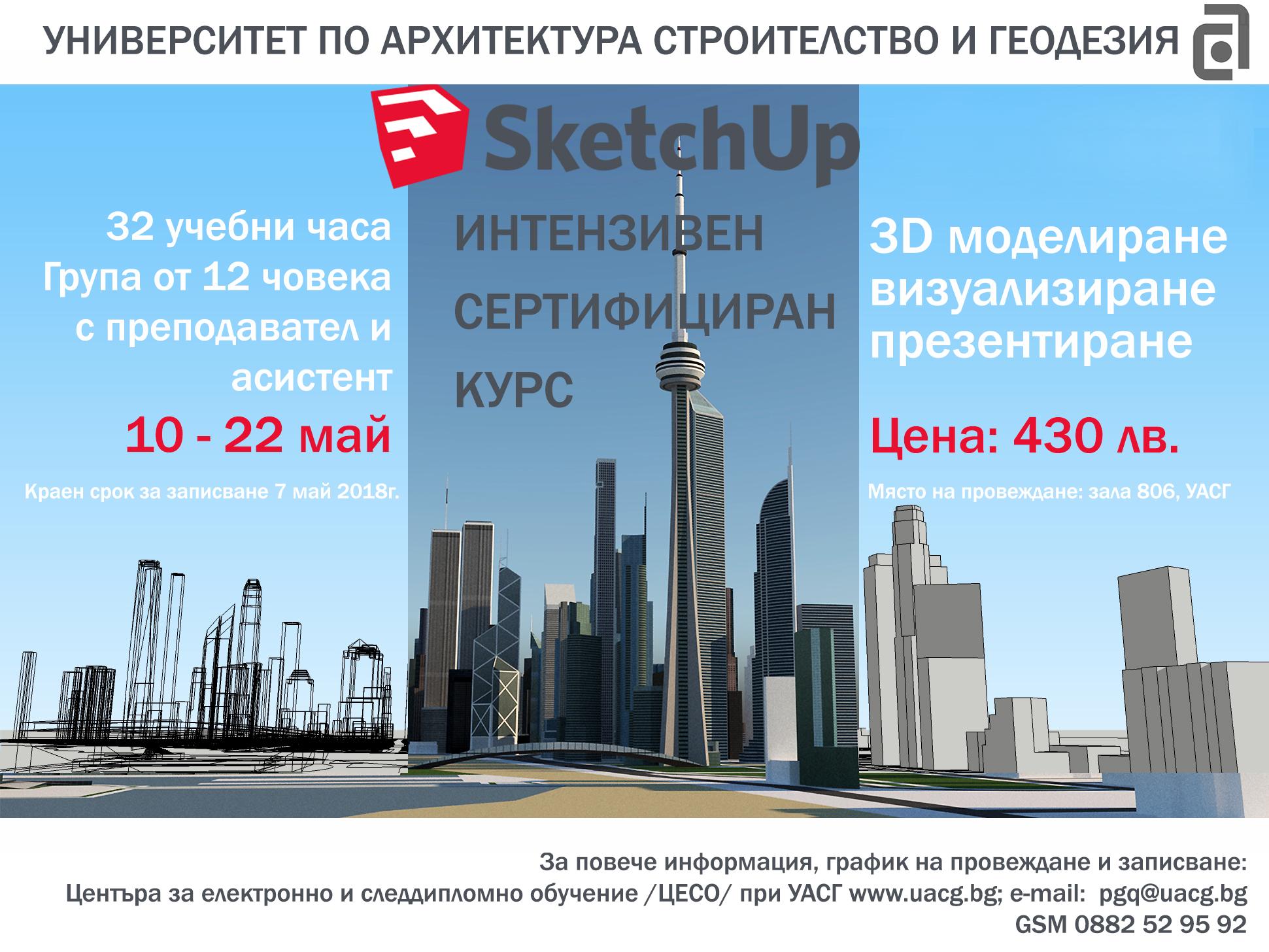 Скетчъп_плакат